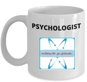 உளவியல் [சைக்காலஜி] அறிமுகம் - Psychology Introduction.
