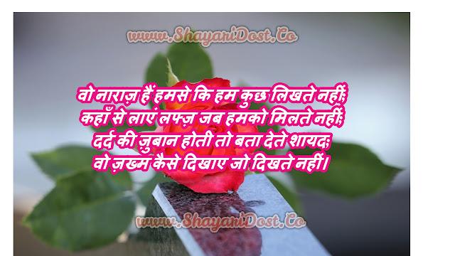 Dard Bhari Hindi Shayari