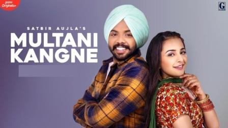 Multani Song Kangne Lyrics - Satbir Aujla
