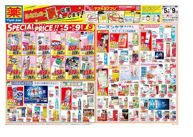 8月5日号 特売ちらし ドラッグストア マツモトキヨシ/越谷レイクタウン店