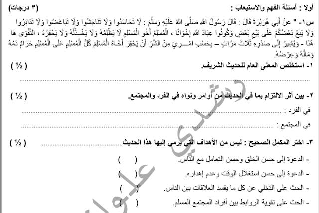 نماذج تدريبية على الاختبارات القصيرة لغة عربية الصف العاشر الفصل الثاني