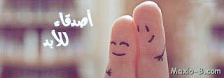 صور غلاف فيس بوك عن الاصدقاء