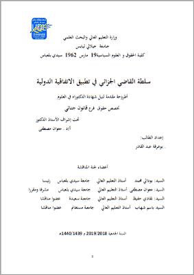 أطروحة دكتوراه: سلطة القاضي الجزائي في تطبيق الاتفاقية الدولية PDF
