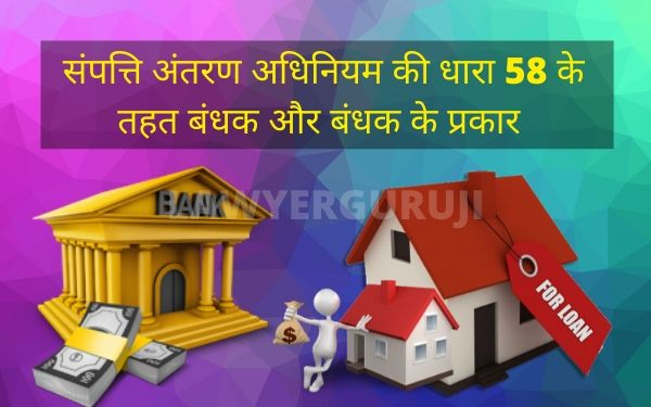 transfer of property act sec 58 mortgage