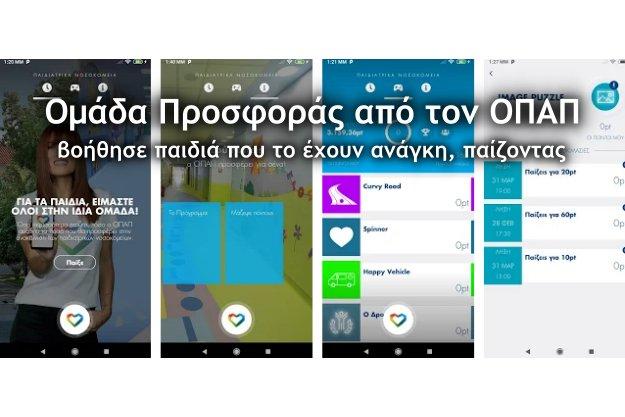 «Ομάδα Προσφοράς από τον ΟΠΑΠ» - Βοήθησε παιδιά που το έχουν ανάγκη απλά παίζοντας παιχνίδια