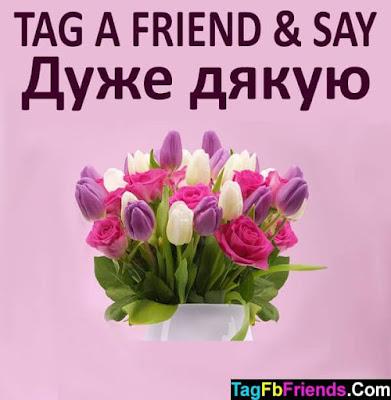 Thank you in Ukrainian language