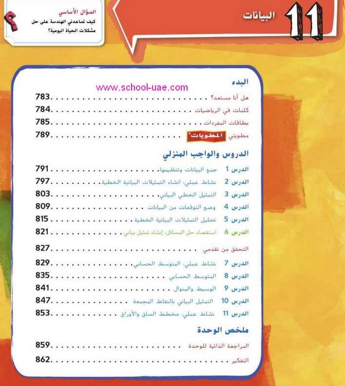 كتاب الطالب مادة الرياضيات للصف الخامس الفصل الثالث 2020 الامارات