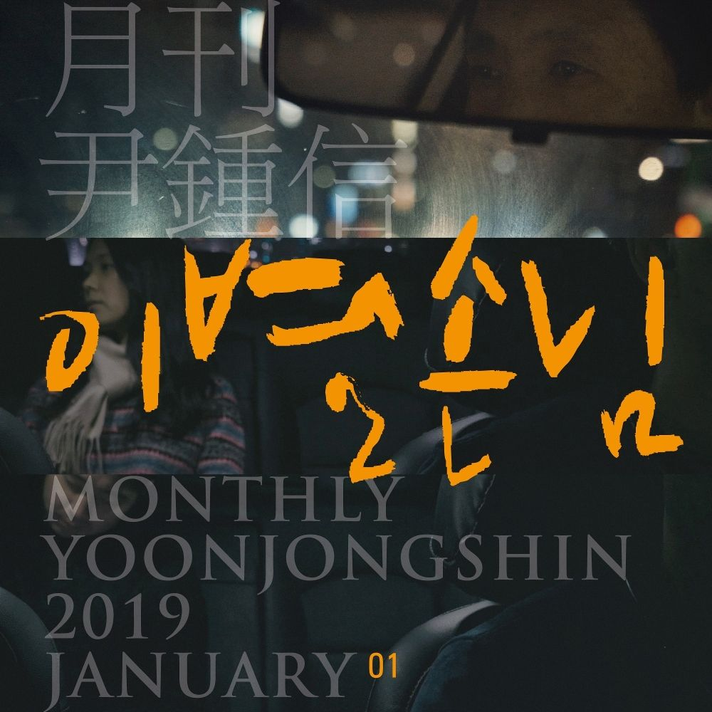 Yoon Jong Shin – Taxi Driver (Monthly Project 2019 January Yoon Jong Shin) – Single