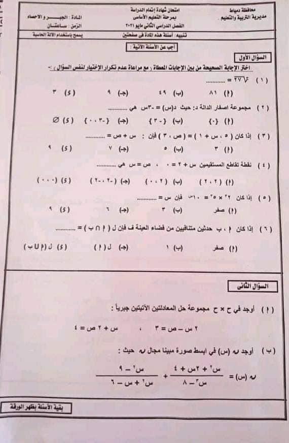 امتحان الجبر محافظات دمياط & جنوب سيناء الصف الثالث الإعدادى الترم الثانى 2021