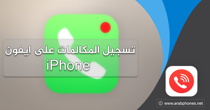 طريقة تسجيل المكالمات على ايفون iPhone