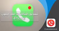 تسجيل المكالمات على ايفون iPhone بدون انترنت