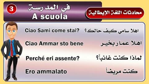 """محادثات اللغة الإيطالية :في المدرسة """"A scuola"""""""
