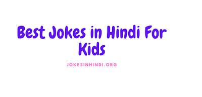 Jokes-in-hindi-for-kids