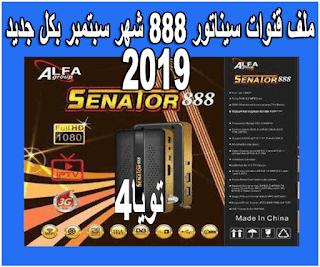 ملف قنوات سيناتور 888 شهر سبتمبر 2019 بكل جديد