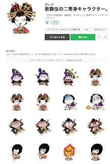 歌舞伎イラスト、歌舞伎キャラクター、イラスト制作、キャラクター、2頭身キャラ