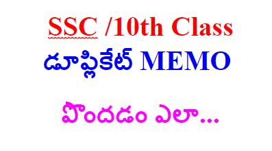 SSC డూప్లికేట్ MEMO పొందడం ఎలా... How to get SSC Duplicate MemoSSC డూప్లికేట్ MEMO పొందడం ఎలా... How to get SSC Duplicate Memo