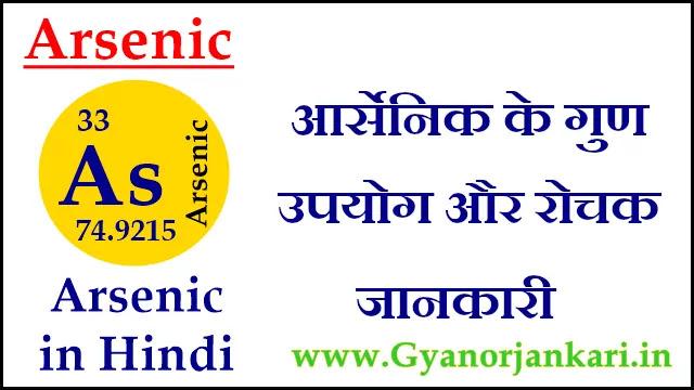 Arsenic-ke-gun, Arsenic-ke-upyog, Arsenic-ki-Jankari, Arsenic-in-Hindi, Arsenic-information-in-Hindi, Arsenic-uses-in-Hindi, आर्सेनिक-के-गुण, आर्सेनिक-के-उपयोग, आर्सेनिक-की-जानकारी