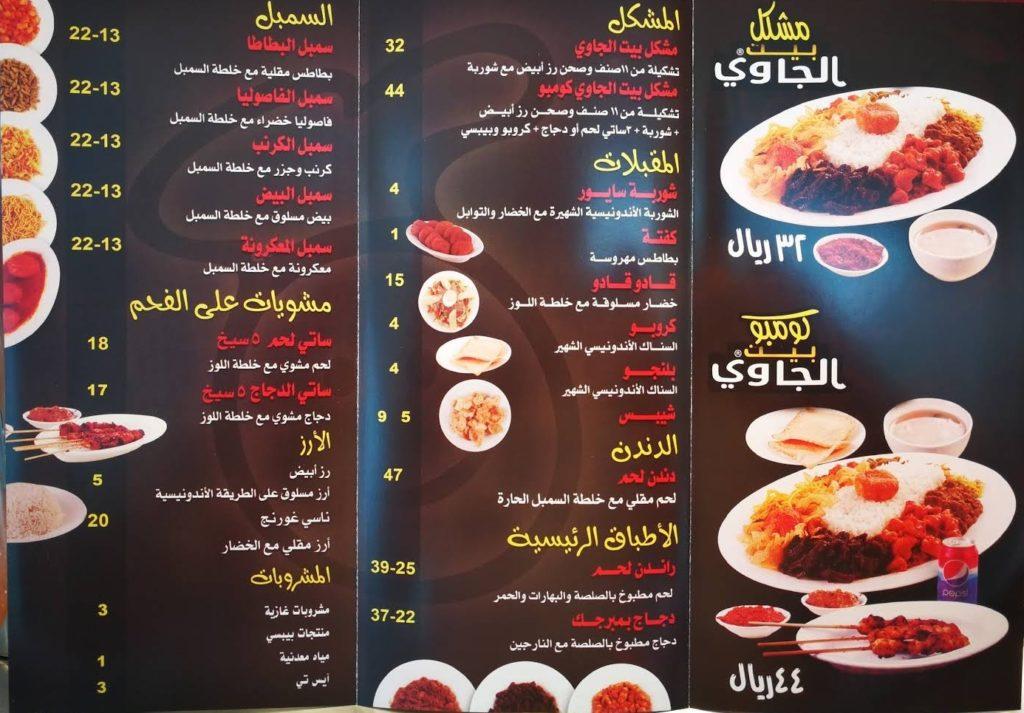 منيو وفروع مطعم بيت الجاوي