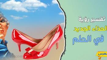 تفسير رؤية الحذاء الجديد في الحلم بالتفصيل