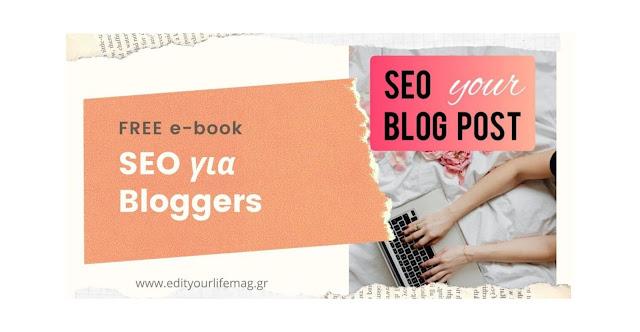 δωρεάν SEO ebook ελληνικά bloggers
