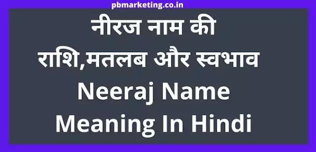 Neeraj name meaning in hindi
