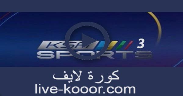 مشاهدة السعودية الرياضية 3