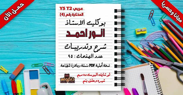 تحميل مذكرة الاستاذ انور احمد في اللغة العربية للصف الخامس الابتدائي الترم الثاني
