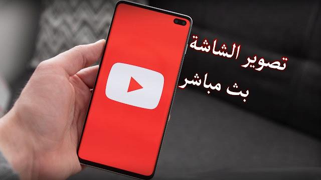 طريقة عمل بث مباشر للالعاب على يوتيوب باستعمال هاتفك فقط