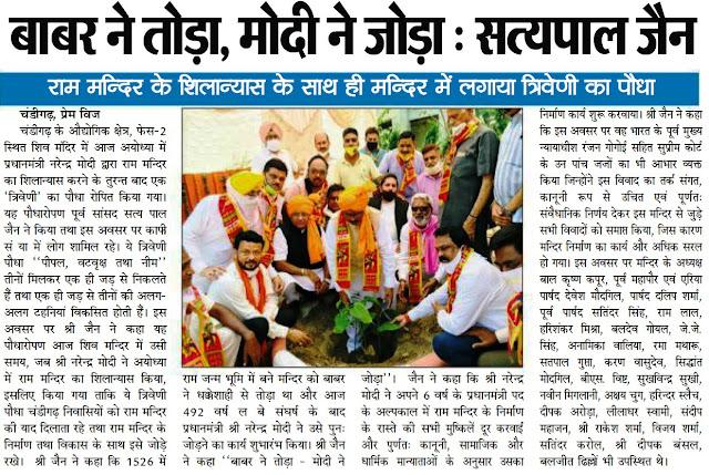 बाबर ने तोडा, मोदी ने जोड़ा : सत्य पाल जैन | राम मन्दिर के शिलान्यास के साथ ही मंदिर में लगाया त्रिवेणी का पौधा