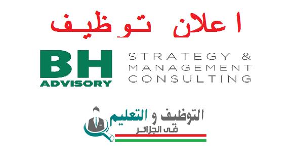 اعلان توظيف بمؤسسة BH Advisory