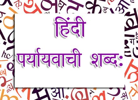 हिंदी पर्यावाची शब्द