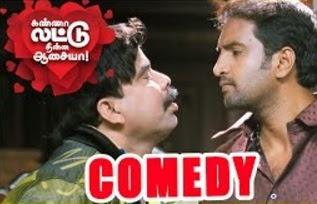 Kanna Laddu Thinna Aasaiya Comedy Scenes | Santhanam | Powerstar Srinivasan | VTV Ganesh