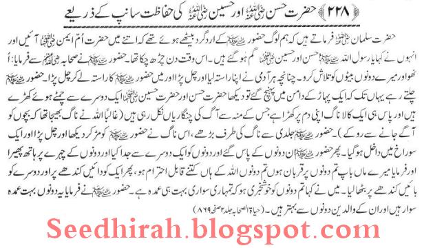 Hazrat Hassan Aur Hussain R.A Allah Paak K Han Kis Qadar Qabil-e-Ahtraam They?