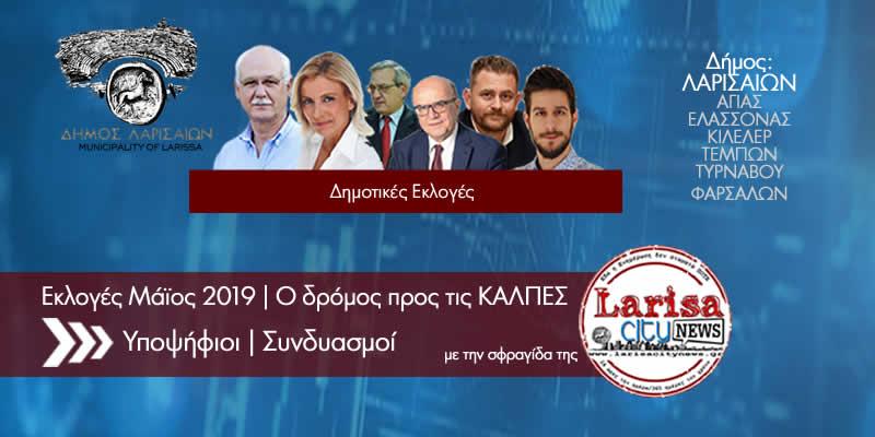 Δημοτικές Εκλογές 2019 - ΟΛΟΙ οι υποψήφιοι στον Δήμο Λαρισαίων (ΛΙΣΤΕΣ)