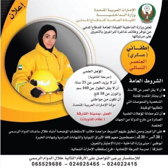 وظائف الامارات - وظائف وزارة الداخلية القيادة العامة للدفاع المدني بالامارات تقدم الان