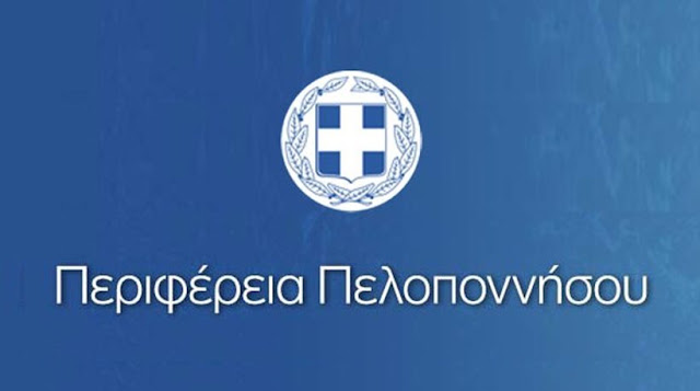 Τέλος της εβδομάδας συνεδριάζει η Οικονομική Επιτροπή της Περιφέρειας Πελοποννήσου