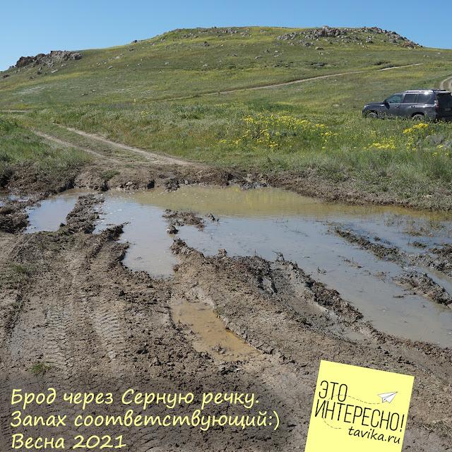 Серная речка На Керченском полуострове