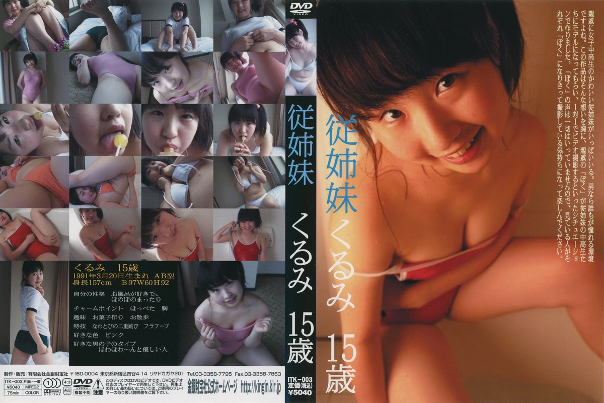 [ITK-003] 従姉妹 くるみ 15歳 [M4V/928MB]Real Street Angels