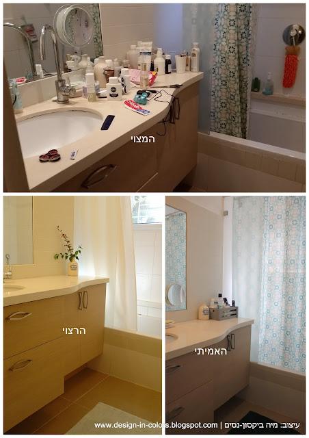 איך לסדר חדר אמבטיה
