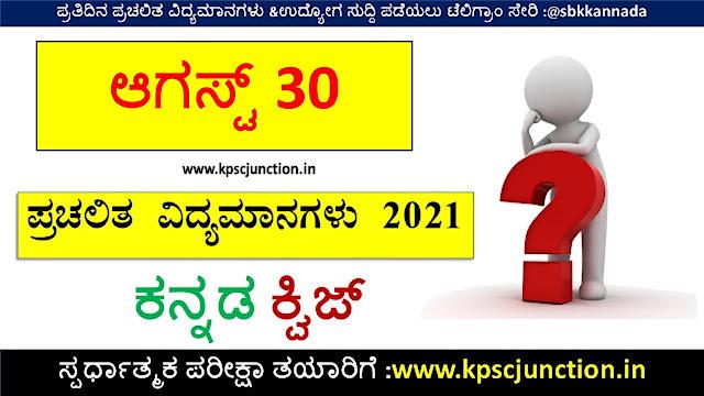 SBK KANNADA DAILY CURRENT AFFAIRS QUIZ AUGUST 30 2021