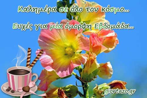 Κάρτες Με Ευχές Καλημέρα Καλή Εβδομάδα giortazo