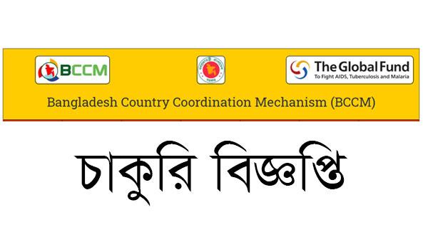 Bangladesh Country Coordination Mechanism - BCCM Job Circular 2021