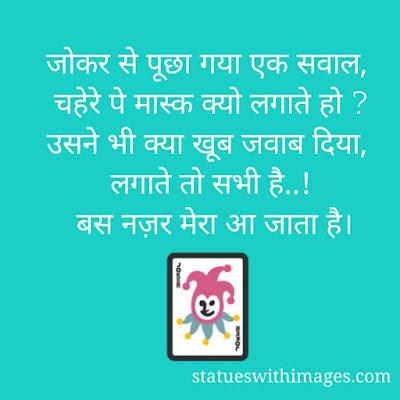 joker status,joker status in hindi