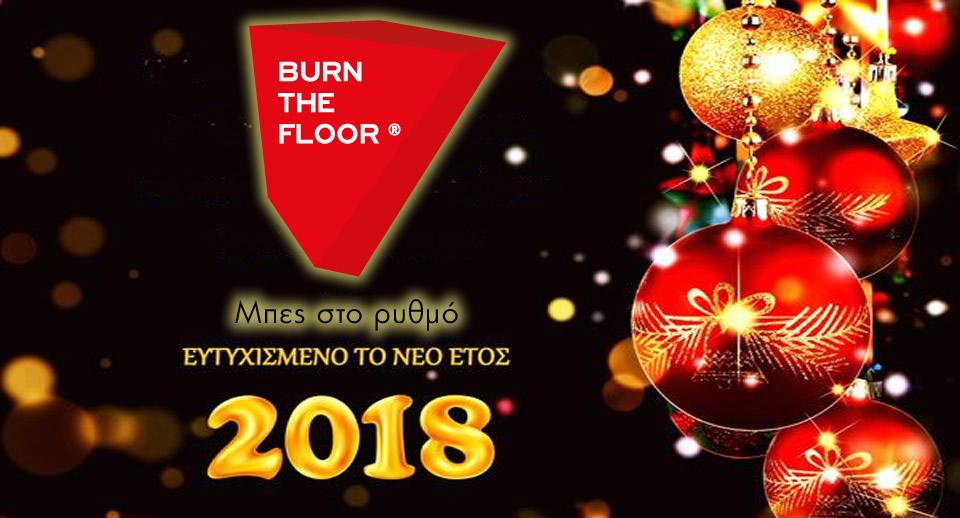 Ευτυχισμένο 2018 από την Burn the Floor