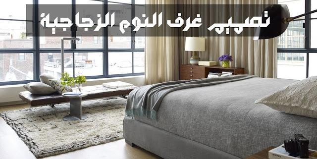 تصميم غرف النوم الزجاجية