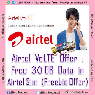Tags- airtel volte, Airtel Volte offer, Airtel Freebie offer, Airtel loot, Airtel Free Data,