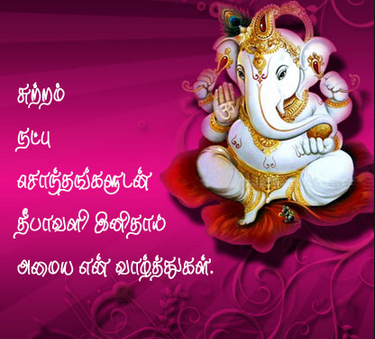 happy diwali wishes,quotes,messages,greetings in tamil  happy, Greeting card