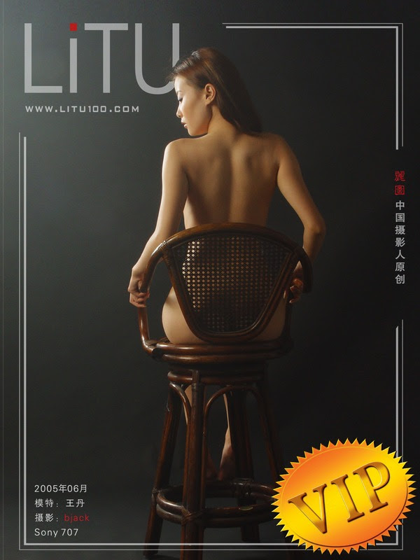 1497554094_cover1 [Litu100.Com] Wang Dan - Photoset 01-05