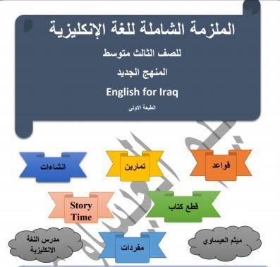 الملزمة الشاملة في اللغة الأنكليزية للصف الثالث للأستاذ ميثم العيساوي 2018