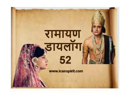 Ramayan Dialogue 52
